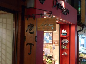 The Famous Knife Store in Kyoto